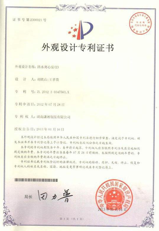 湖南潇湘制泵有限公司湘泵外观设计专利证书