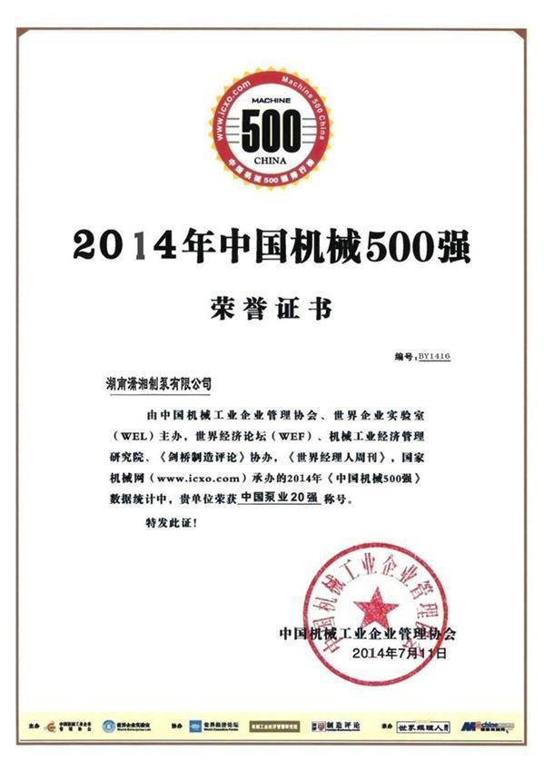"""湖南潇湘制泵有限公司荣获""""中国机械500强""""称号"""