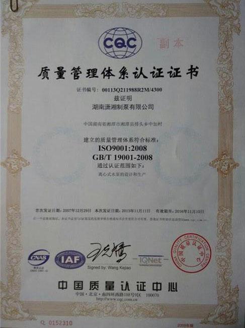 """湖南潇湘制泵有限公司""""质量管理体系认证证书"""""""
