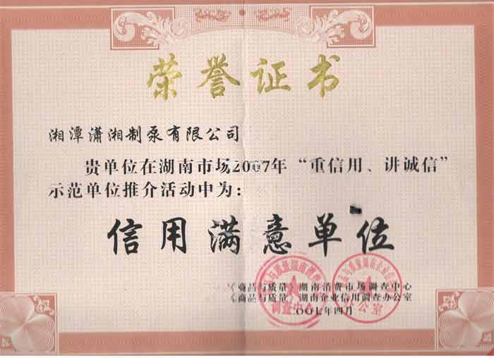 """湖南潇湘制泵有限公司荣获""""信用满意单位""""称号"""