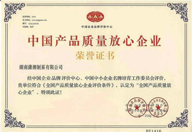 """湖南潇湘制泵有限公司荣获""""中国产品质量放心企业""""称号"""