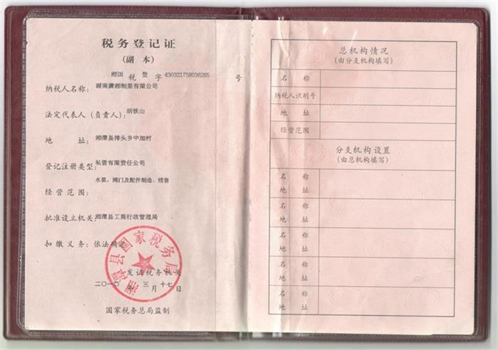 湖南潇湘制泵有限公司税务登记证