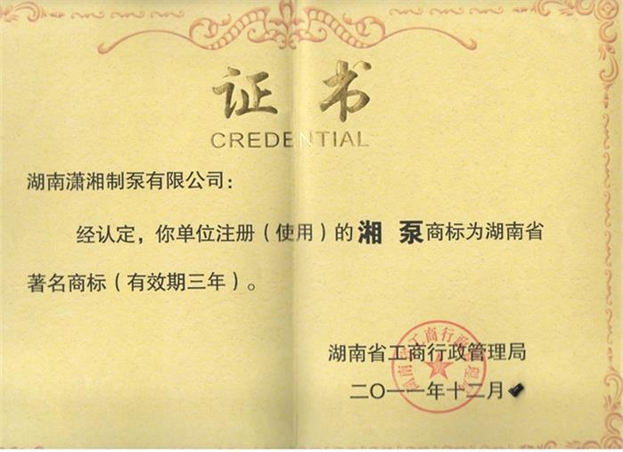 """湖南潇湘制泵有限公司""""湘泵""""商标荣获""""湖南省著名商标""""荣誉"""
