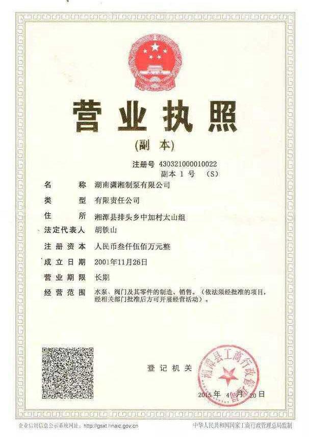 湖南潇湘制泵有限公司营业执照
