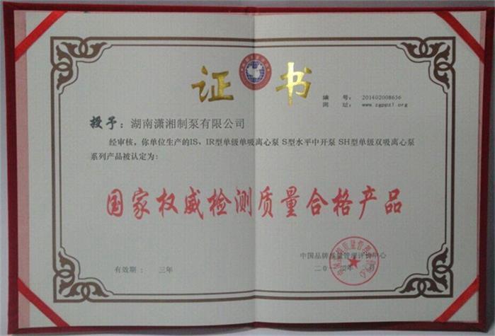 """湖南潇湘制泵有限公司荣获""""国家权威检测质量合格产品""""称号"""